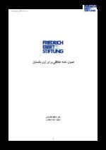 [Afghan journalist ethic code