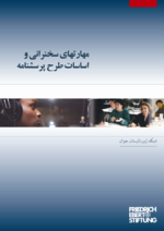 [Rhetoric skills and basics of questionnaire design manuel