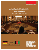 [Documentation in brief Confernce on the Economy of Afghanistan