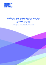 [The Covid-19 Pandemic : A threat to Afghanistan's economic sustainability]