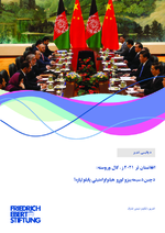 [Afghanistan beyond 2021 : Inroads for China's regional ambitions or security spillover?]
