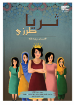 [Soraya Tarzi : The courageous Afghan Queen]